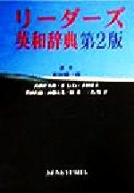 リーダーズ英和辞典 第2版(単行本)
