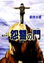 怨讐の門 破壊編 炎の蜃気楼 28(コバルト文庫)(文庫)