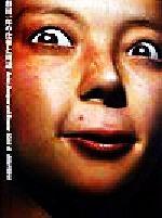 Artist,Designer and SCAN 谷田一郎の仕事と周辺-TANIDA ICHIRO(Artist,designer and director scan2)(#2)(単行本)