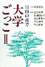 自由の森で大学ごっこ(2)(単行本)