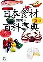 カラー完全版 日本食材百科事典(講談社+α文庫)(文庫)