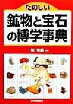 たのしい鉱物と宝石の博学事典(単行本)