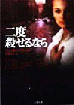 二度殺せるなら(二見文庫ロマンス・コレクション)(文庫)