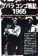ゲバラ コンゴ戦記1965(単行本)