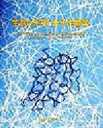 生命の化学と分子生物学(単行本)