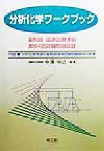 分析化学ワークブック(単行本)