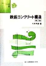 鉄筋コンクリート構造(テキストシリーズ土木工学5)(単行本)