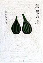 最後の恋(角川文庫)(文庫)