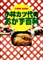 小林カツ代のおかず百科(講談社のお料理BOOK)(単行本)