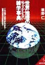 世界地理の恥をかかない雑学事典(成美文庫)(文庫)