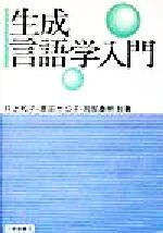生成言語学入門(単行本)