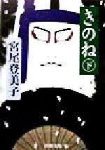 きのね(新潮文庫)(下)(文庫)