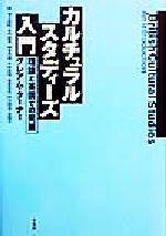 カルチュラル・スタディーズ入門 理論と英国での発展(単行本)