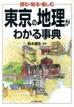 東京の地理がわかる事典 読む・知る・愉しむ(単行本)