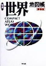 常用世界地図帳(単行本)