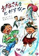 おかあさんをにがすな!(草炎社新こども文庫19)(児童書)