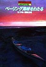 ベーリング海峡をわたる(グレートジャーニー・人類5万キロの旅7)(単行本)