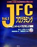 JFCプログラミング Swingコンポーネントプログラミング 基礎編(Java books)(Vol.1)(CD-ROM1枚付)(単行本)