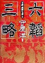 六韜・三略(全訳「武経七書」3)(単行本)