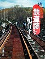 続・北海道 鉄道跡を紀行する(続)(単行本)