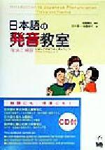 日本語の発音教室 理論と練習(CD1枚付)(単行本)