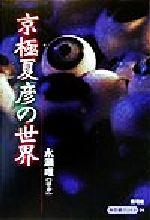 京極夏彦の世界(寺子屋ブックス04)(単行本)
