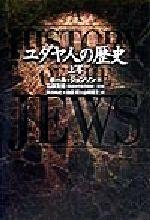 ユダヤ人の歴史(上巻)(単行本)