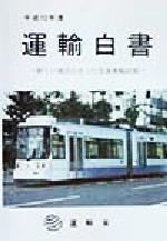 運輸白書 新しい視点に立った交通運輸政策(平成10年度)(単行本)