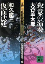 殺意の演奏・仮面法廷(8)江戸川乱歩賞全集8講談社文庫