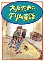 大人のためのグリム童話(宝島社文庫)(文庫)