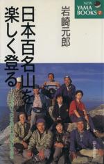 日本百名山を楽しく登る 山を知り、己を知り、百名山を登る(NEW YAMA BOOKS7)(新書)