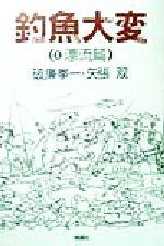 釣魚大変-漂流篇(1)(単行本)