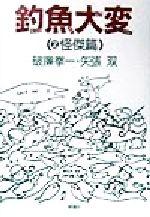 釣魚大変-怪傑篇(2)(単行本)