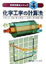 化学工学の計算法(化学計算法シリーズ4)(単行本)