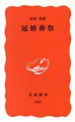 冠婚葬祭(岩波新書)(新書)
