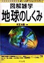 図解雑学 地球のしくみ(単行本)
