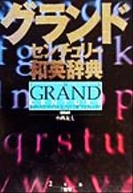 グランドセンチュリー和英辞典(単行本)