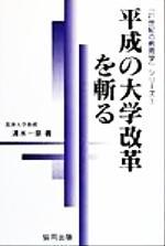 平成の大学改革を斬る(「21世紀の教育学」シリーズ1)(単行本)