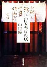 行きつけの店(新潮文庫)(文庫)