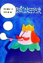 ぼくは王さま(新・名作の愛蔵版)(児童書)