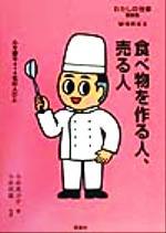 食べ物を作る人、売る人 わたしの仕事最新集(単行本)