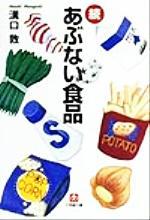 続あぶない食品(小学館文庫)(続)(文庫)