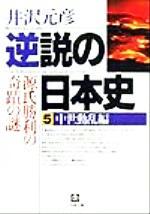 逆説の日本史 中世動乱編 源氏勝利の奇跡の謎(小学館文庫)(5)(文庫)