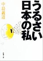 うるさい日本の私(新潮文庫)(文庫)