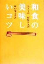 和食の美味しいコツ 分とく山 野崎洋光の味の覚え書き(単行本)