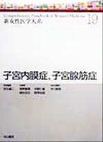 子宮内膜症、子宮腺筋症(新女性医学大系19)(単行本)