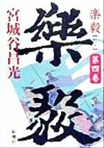 楽毅(第4巻)(単行本)