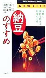 納豆のすすめ 身体と家計を助ける粗食の王様(PHPビジネスライブラリーNEW LIFE)(新書)