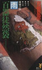 百器徒然袋 雨(講談社ノベルス)(新書)