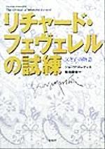リチャード・フェヴェレルの試練 父と子の物語(単行本)